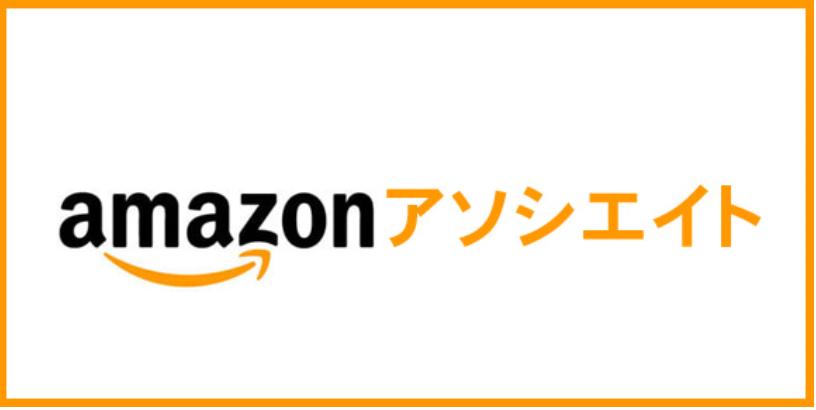 Amazonアソシエイト 3つの適正価格とは?
