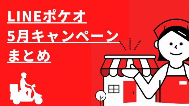 【2020年】LINEポケオ 5月キャンペーンまとめ