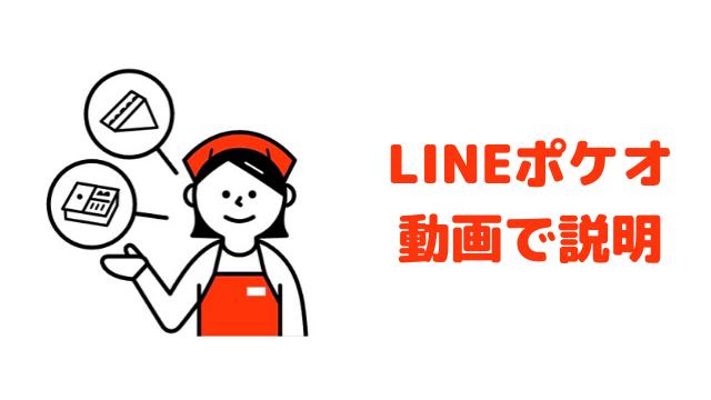LINEポケオ 動画で説明!