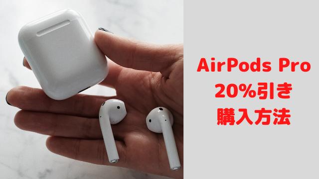 『AirPods Pro』を安く買う方法 三菱UFJカードで20%還元