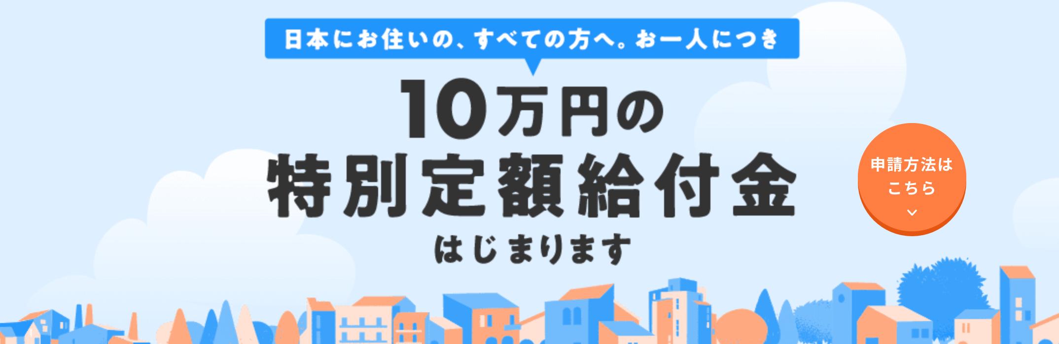 【2020年5月】10万円給付 横浜・川崎・相模原はいつから? オンライン申請の手順