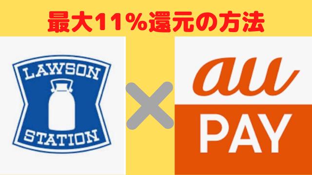 ローソン全品が11%還元!au PAYのキャンペーンとは