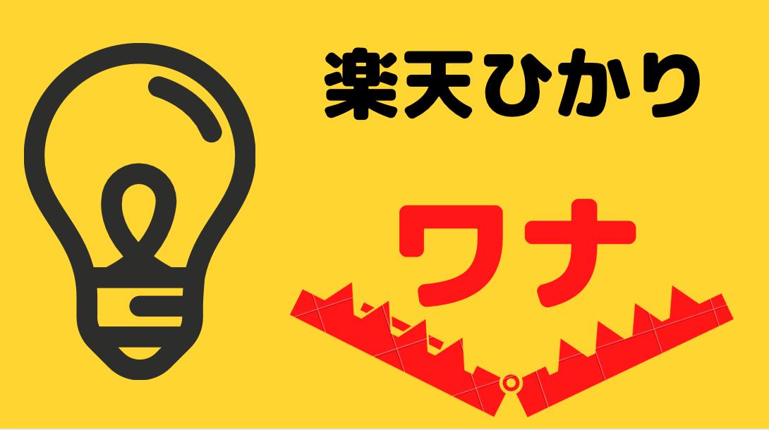 【注意】楽天ひかりキャンペーンのデメリット・メリット