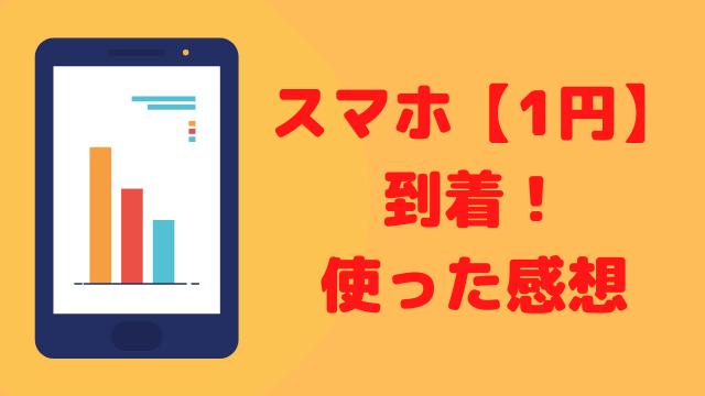 Rakuten mini開封! iPhoneとサイズ比較や使った感想