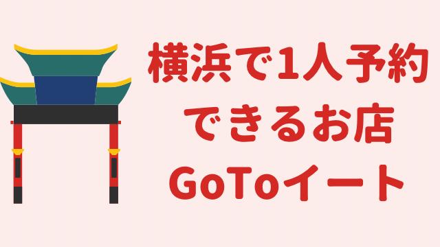 【GoToイート】横浜で1人予約できるお店 5選