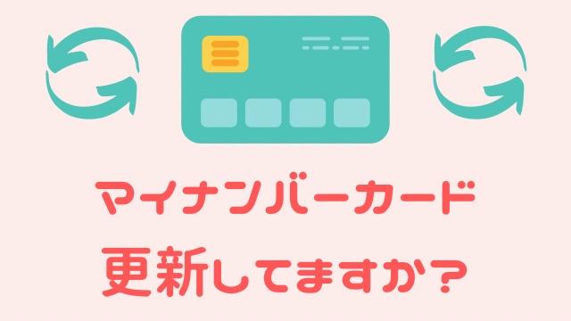 マイナンバーカードの電子証明書の更新を実際にやってみた。更新手順を解説