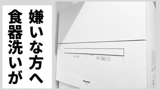 パナソニック食洗機NP-TA4-Wを使った感想【結論:時短&最高】