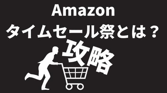 【ポイント網羅】Amazonタイムセール祭りとは?おすすめは?