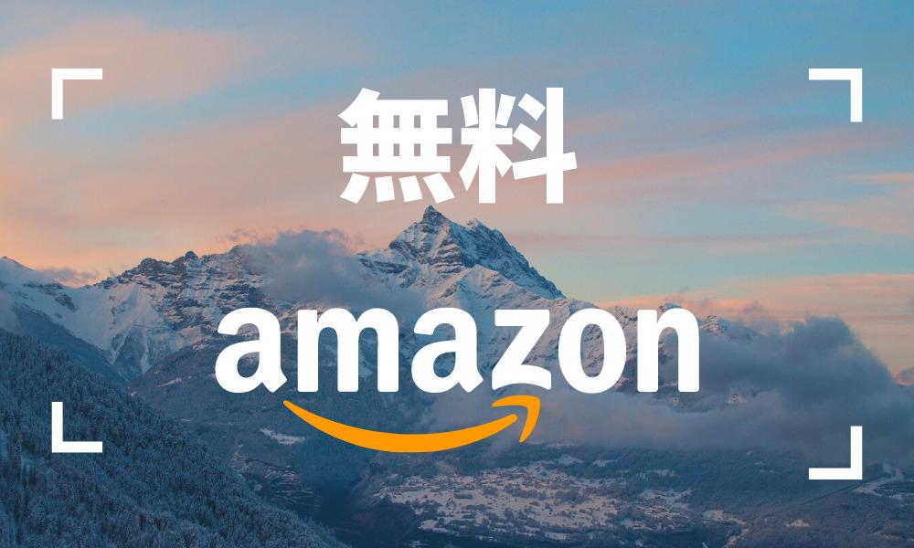 【0円】アマゾンで無料でできることまとめ 無料だから損しない