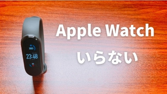 Mi band 5日本語版レビュー|Apple Watchと比較してみた