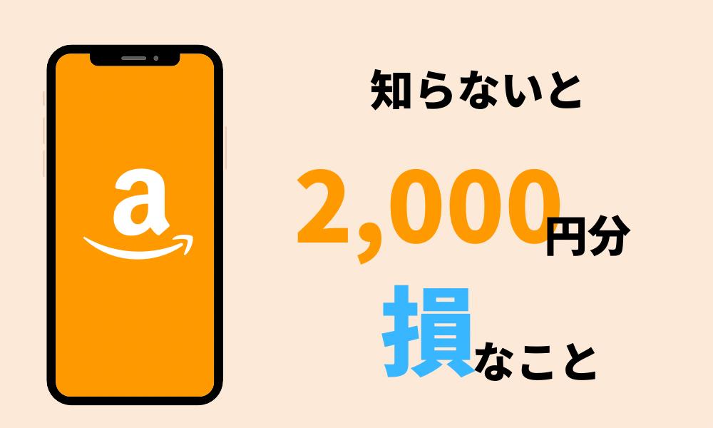 知らないと2、000円の損|Amazonギフト券のキャンペーン