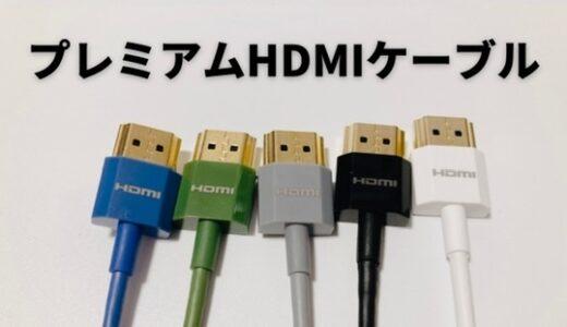 プレミアムHDMIケーブルおすすめ2021はDIGIFORCE|従来より60%コンパクト