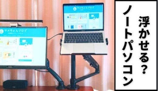 ノートパソコンアーム安くておすすめはviozon|使った感想をレビュー【1S proS】