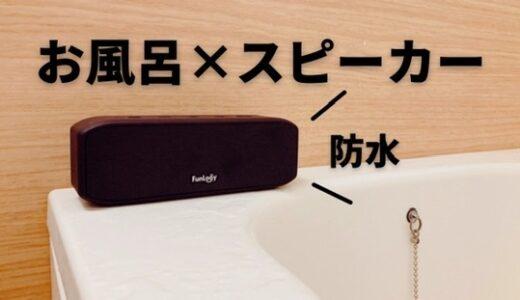 FunLogy Portableレビュー|防水Bluetoothスピーカー