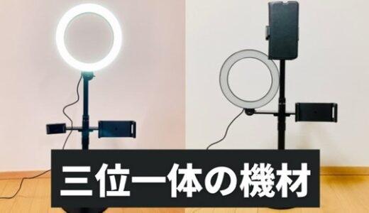 ネット配信とリモート会議の両方使える機材 3in1のiPhone&リングライト Viozon LP-4P