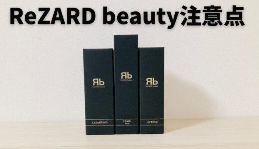 ReZARD beautyヒカル化粧品注意点どこで買うのがお得?