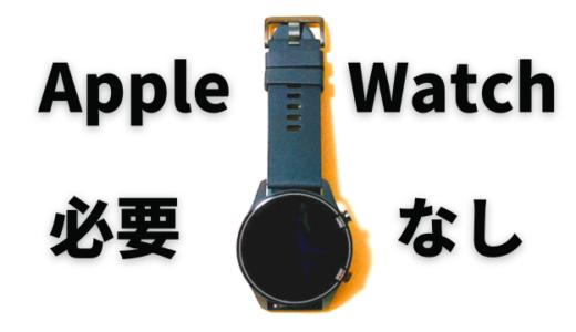 Xiaomi Mi WatchレビューApple Watchよりおすすめ