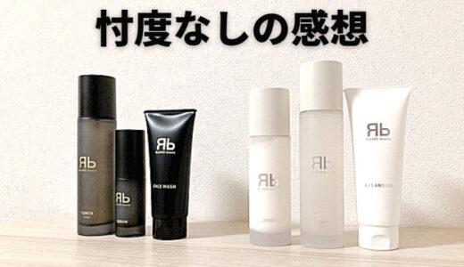 自腹購入 ReZARD beautyヒカル化粧品レビュー・評判